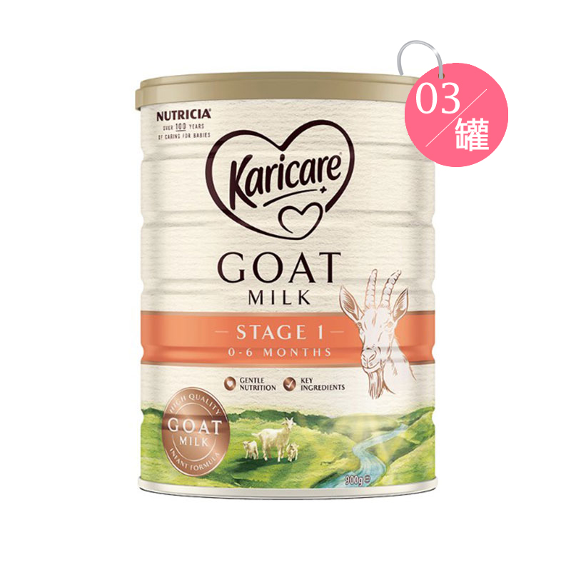 Karicare 可瑞康 婴儿山羊奶粉 1段 900g*3罐