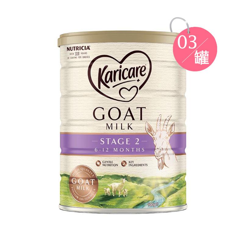 Karicare 可瑞康 婴儿山羊奶粉 2段 900g*3罐