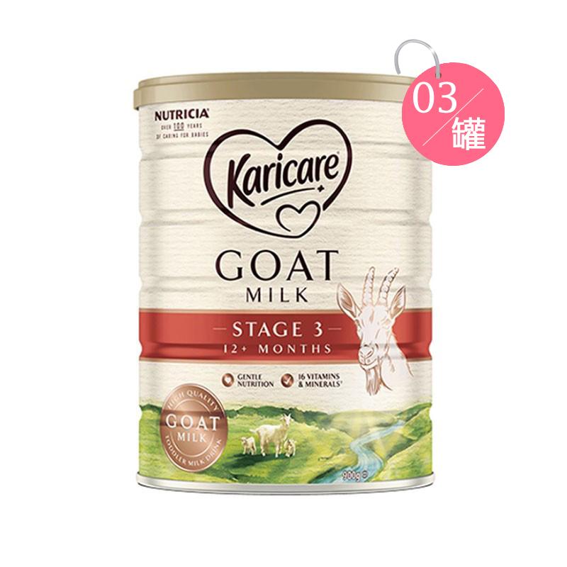 Karicare 可瑞康 婴儿山羊奶粉 3段 900g*3罐