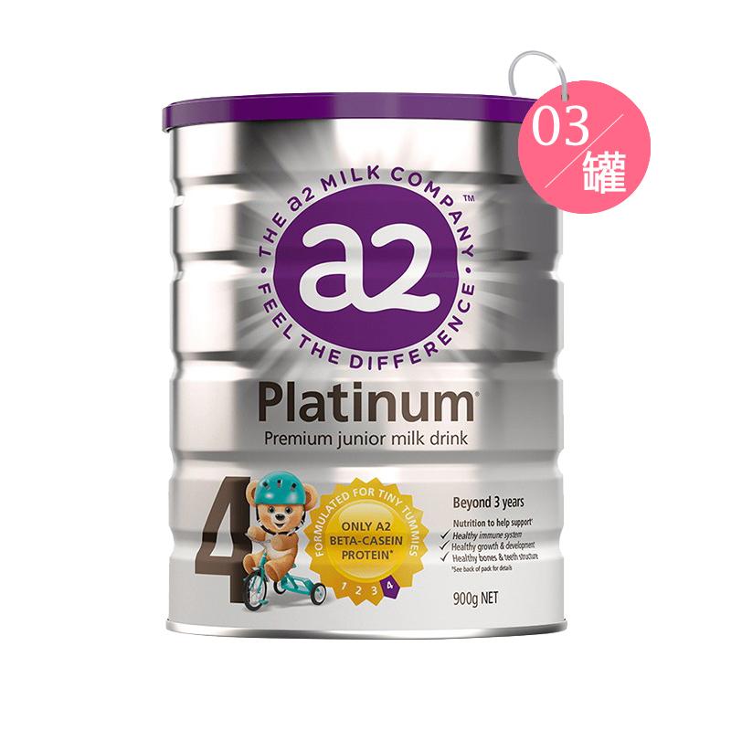 A2 白金婴儿配方奶粉 四段 900g*3罐装