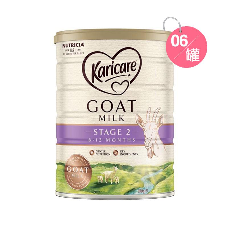 Karicare Goat 可瑞康山羊奶粉 2段 900克*6罐装