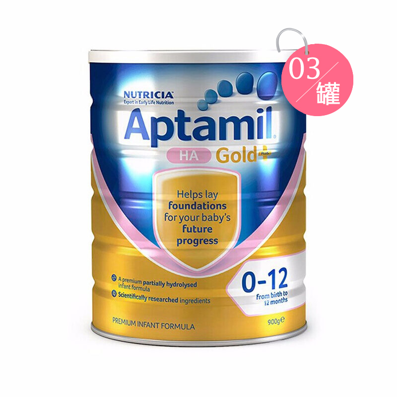 Aptamil 愛他美 HA金裝水解奶粉 0-12個月 防過敏 900g*3罐裝