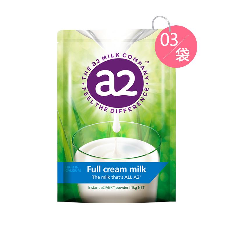 A2 全脂奶粉 成人奶粉 1kg*3袋裝