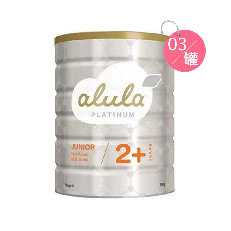 Alula 升級白金版S26 嬰兒配方奶粉四段 適合2歲以上寶寶 900g*3罐裝