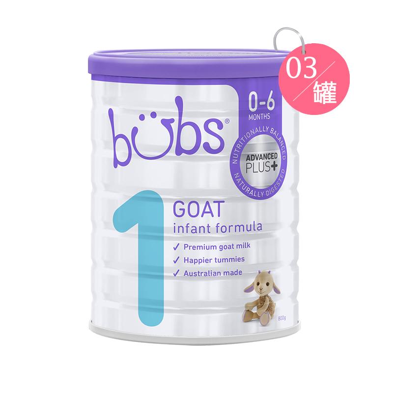 Bubs 婴儿配方羊奶粉 一段 800g*3罐