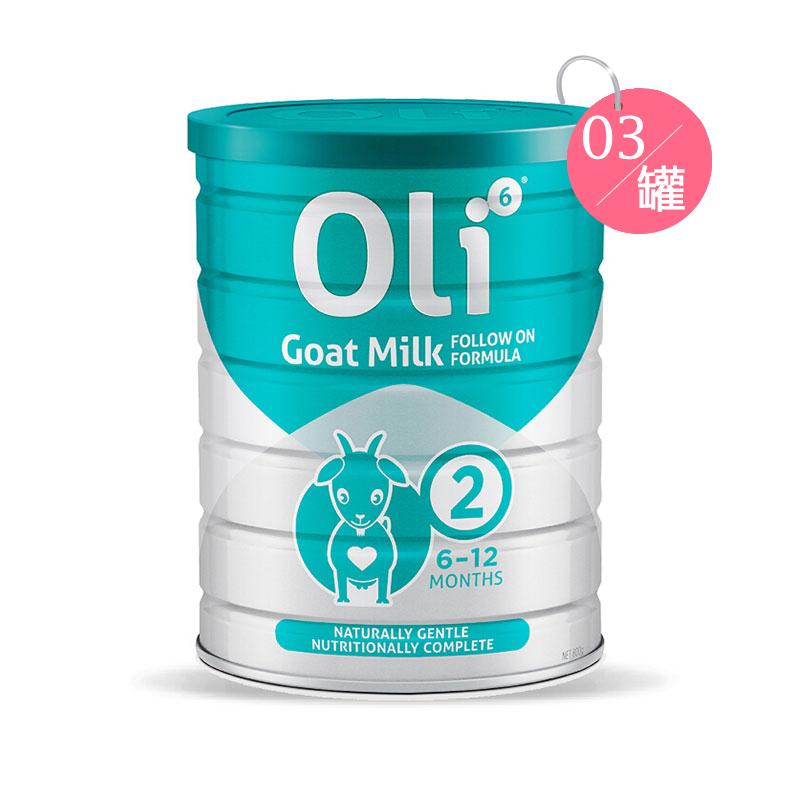 Oli6 穎睿 嬰幼兒配方羊乳粉二段 800克*3罐