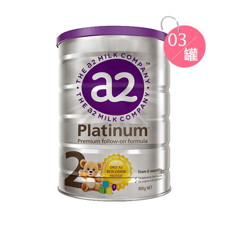 A2 白金婴儿配方奶粉 二段 900g*3罐装