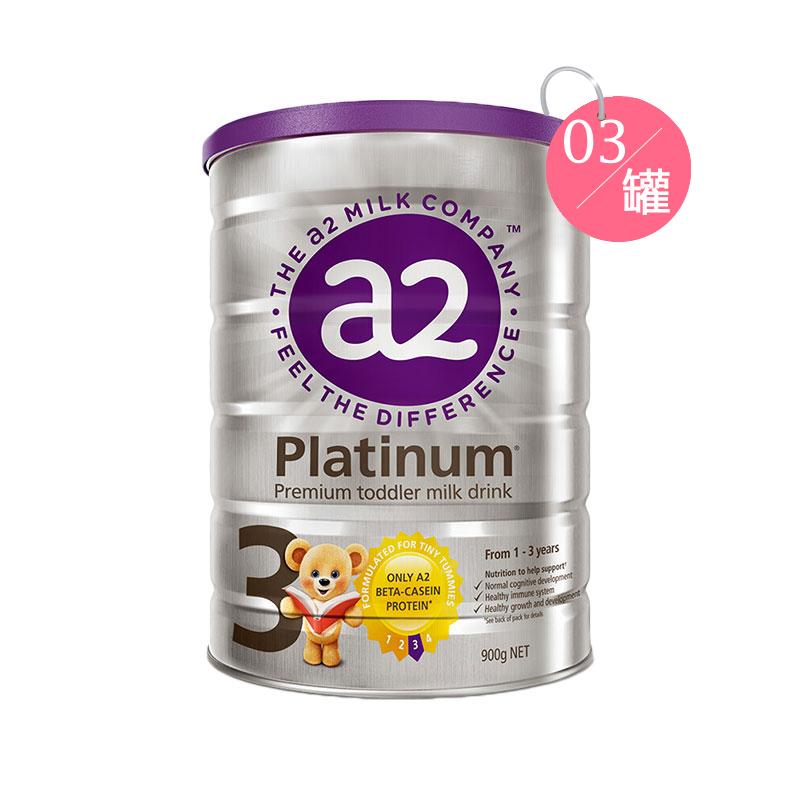 A2 白金嬰兒配方奶粉 三段 900g*3罐裝