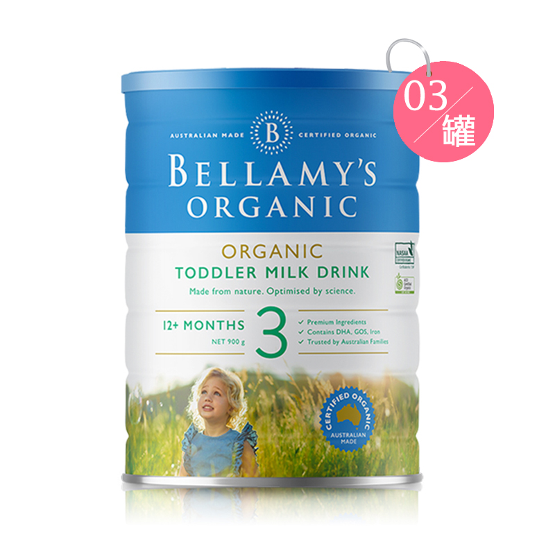 Bellamy's 貝拉米 嬰幼兒有機奶粉3段 900g*3罐裝