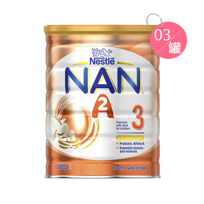 Nestle 雀巢 超级能恩a2酪蛋白婴儿奶粉 三段 800g*3罐装
