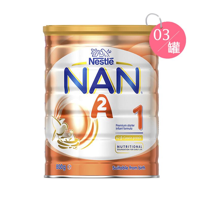 Nestle 雀巢 超級能恩a2酪蛋白嬰兒奶粉 一段 800g*3罐裝