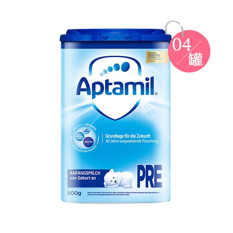Aptamil 愛他美 嬰兒配方奶粉 Pre段初生 800g*4罐 適合0-3月寶寶