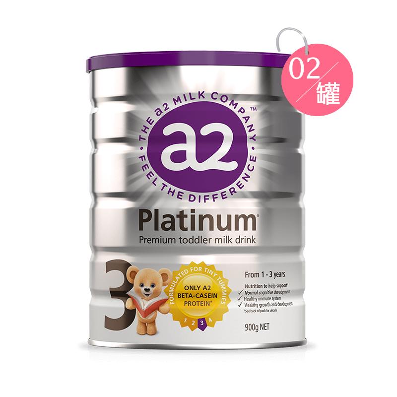 A2白金嬰兒配方奶粉三段 900克*2罐裝