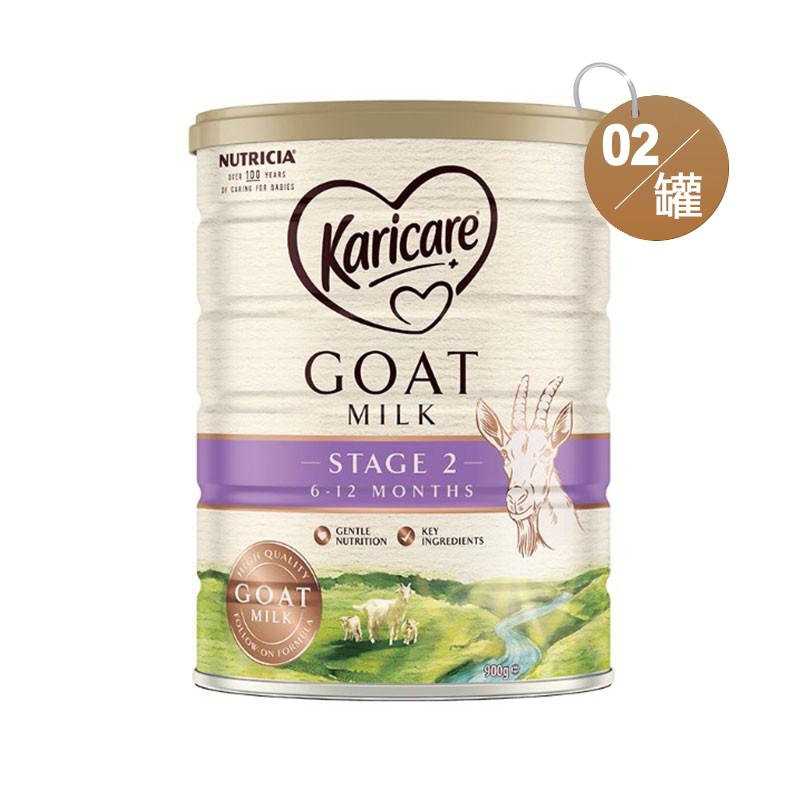 Karicare Goat 可瑞康山羊奶粉 2段 900克*2罐装
