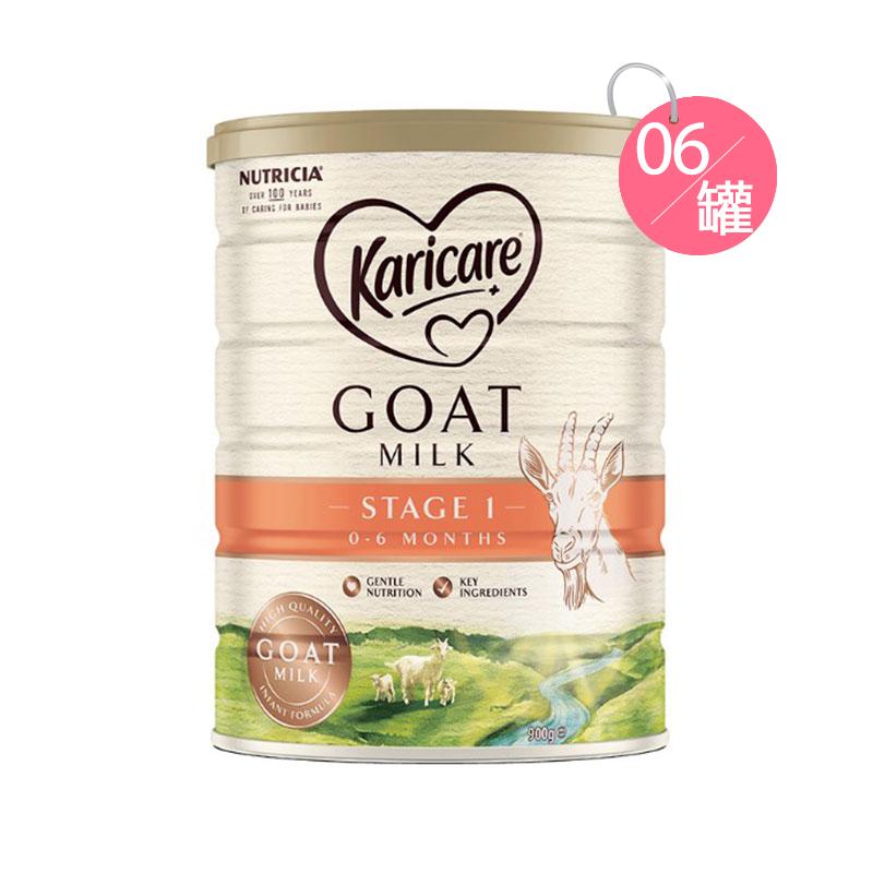 Karicare Goat 可瑞康山羊奶粉 1段 900克*6罐裝